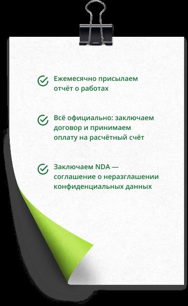 Прозрачная схема работы